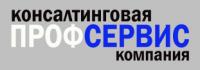 Профсервис СПб - консалтинговая компания