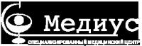 Специализированный медицинский центр лечения бесплодия и скрытых инфекций «Медиус»